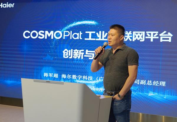 4 海尔数字科技(广州)有限公司副总经理韩军.jpg