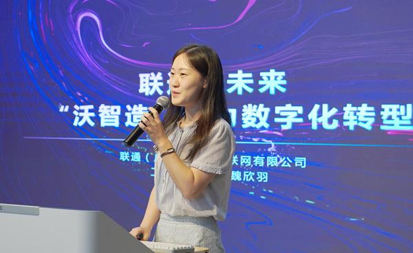 2 联通(广东)产业互联网公司工业互联网部魏欣羽.jpg