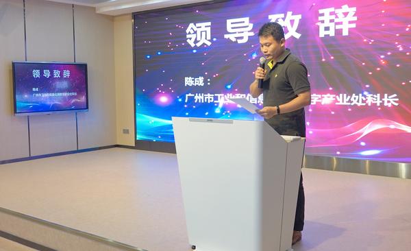 12 广州市工业和信息化局数字产业处科长陈成.jpg
