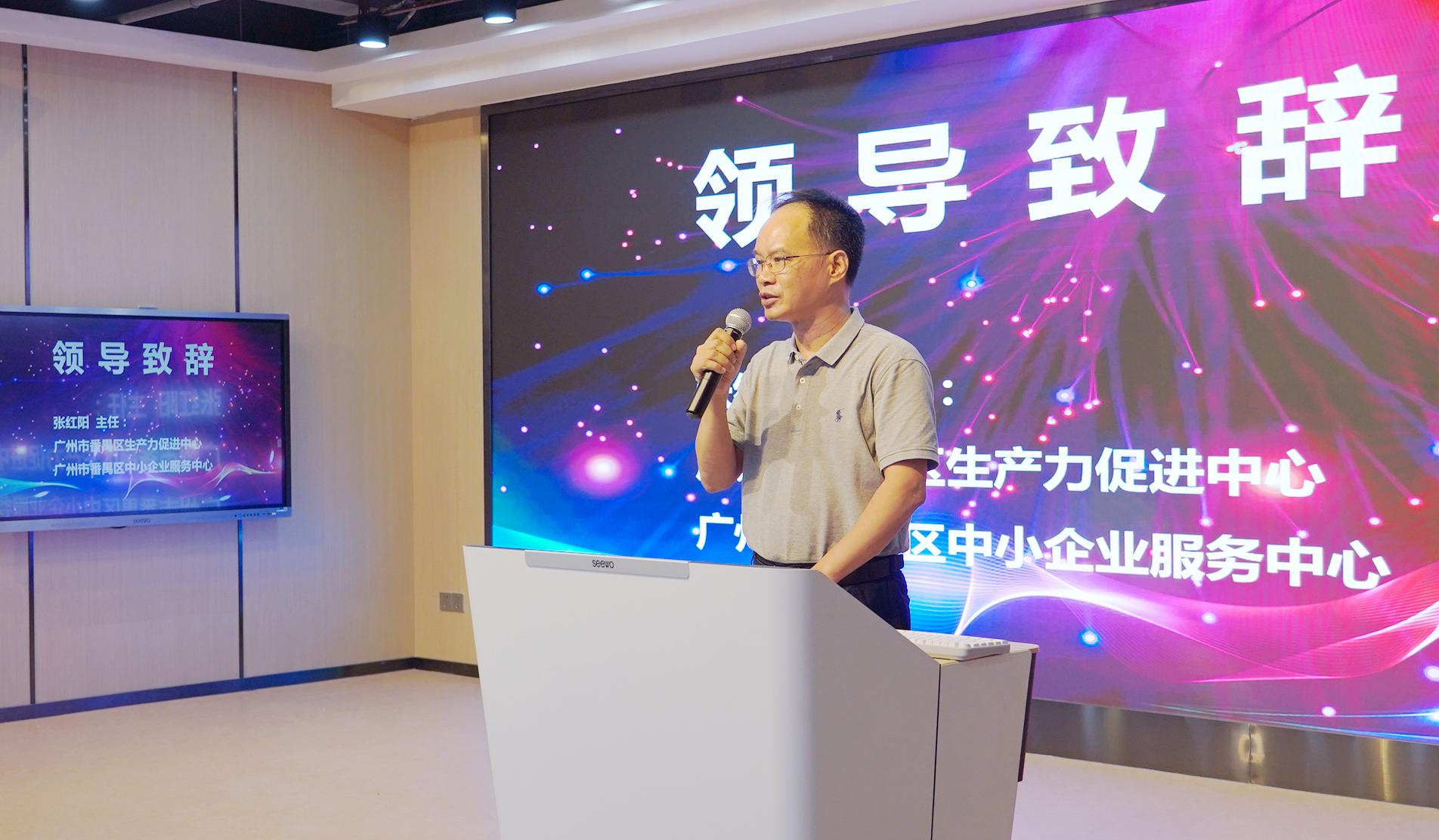 13 广州市番禺区生产力促进中心、广州市番禺区中小企业服务中心主任张红阳.jpg